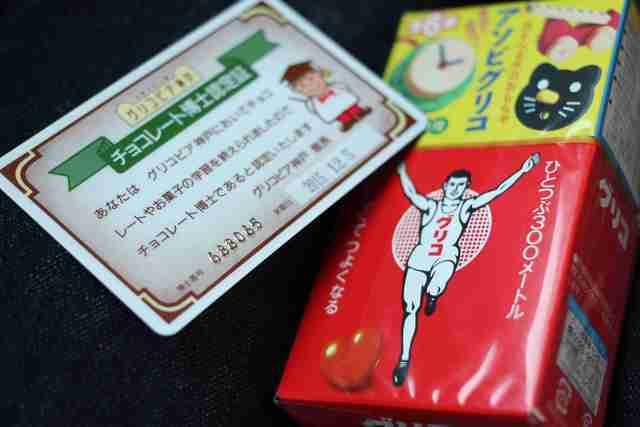 チョコレート博士認定証,神戸,グリコ,工場見学