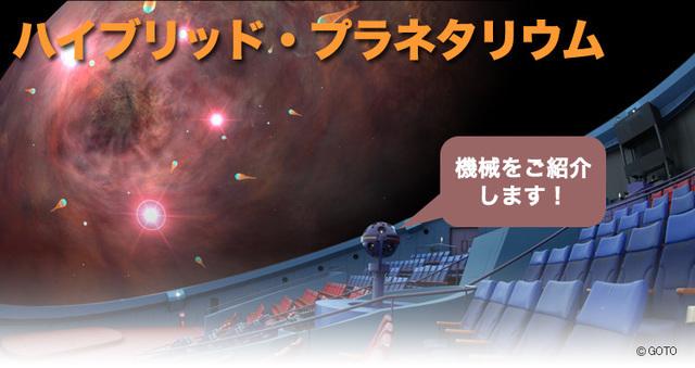 さいたま市青少年宇宙科学館,プラネタリウム,埼玉,おすすめ