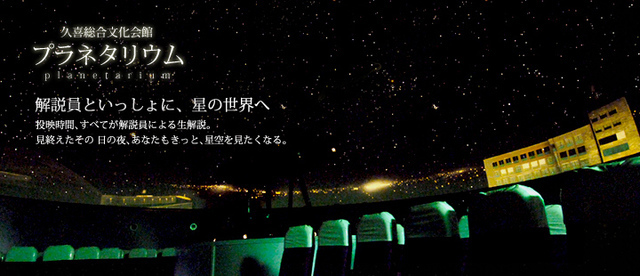 久喜総合文化会館,プラネタリウム,埼玉,おすすめ
