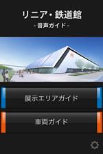 音声ガイド,鉄道,博物館,名古屋