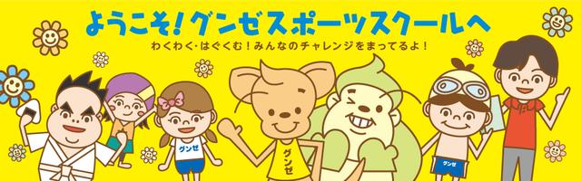 マスコットキャラクター・ジャンピーと仲間達,尼崎,スイミングスクール,
