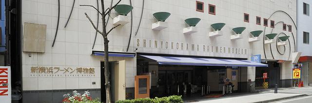 パーキング入り口,新横浜ラーメン博物館,人気,
