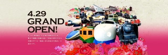 京都鉄道博物館,京都,鉄道博物館,展示車両