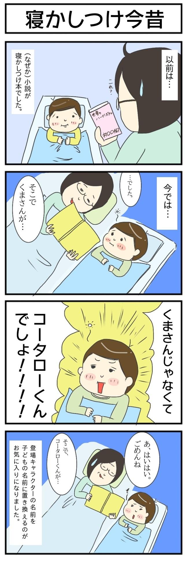 寝かしつけ今昔,育児,漫画,