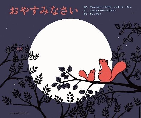 おやすみなさい,寝かしつけ,絵本,おすすめ