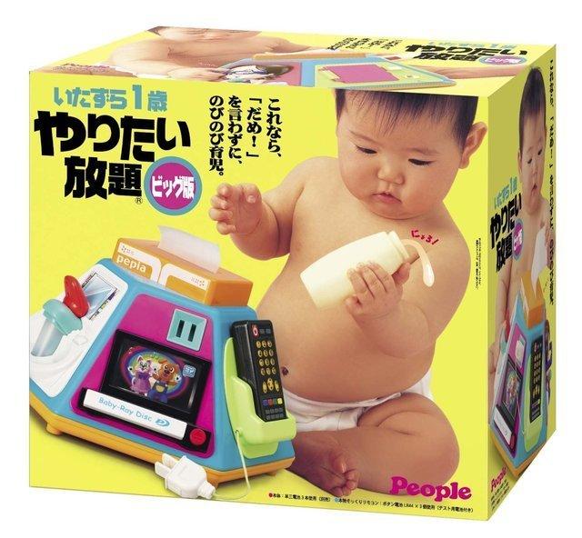 いたずら1歳 やりたい放題 ビッグ版,1歳,2歳,知育玩具