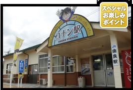北栄エリア、スペシャルポイント,鳥取,コナン,イベント