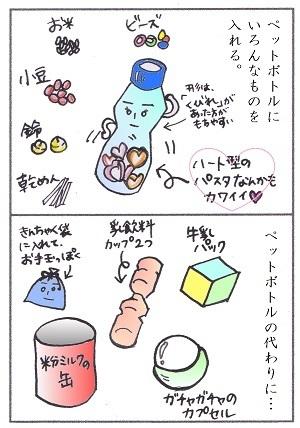 赤ちゃんの手作りおもちゃ,おもちゃ,条件反射,音