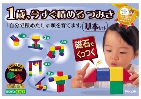 はじめてのピタゴラス,子ども,知育,おもちゃ