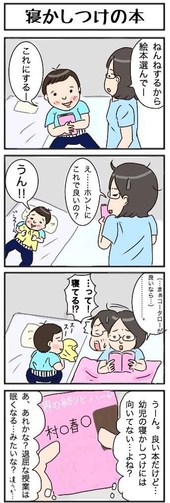 村上春樹,育児,漫画,寝かしつけ