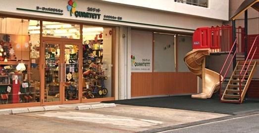 木のおもちゃと絵本の専門店カルテット,子ども,おもちゃ,おもちゃ屋