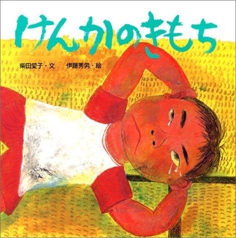 けんかのきもち,5歳,絵本,おすすめ