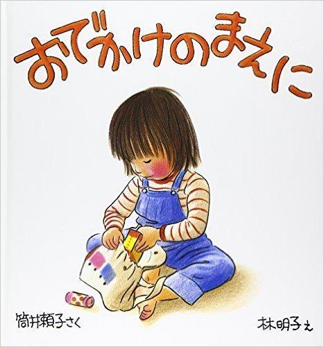 お出かけのまえに,2歳,絵本,女の子