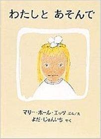 『わたしとあそんで』,絵本,5歳,女の子