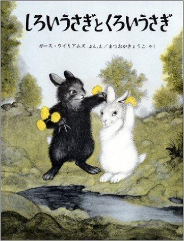 『しろいうさぎとくろいさぎ』 ,絵本,5歳,女の子