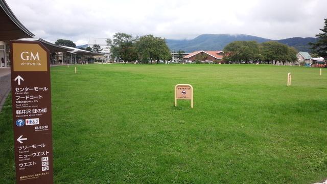ガーデンモール前の芝生,軽井沢,アウトレット,遊び