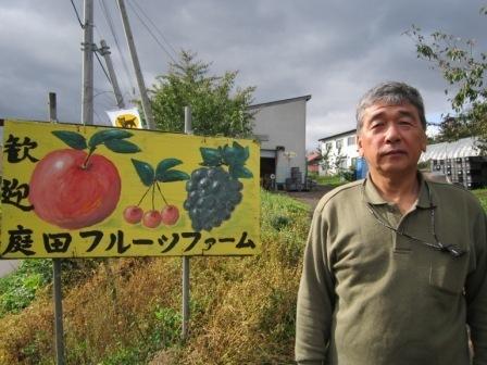 庭田,北海道,子ども,りんご狩り