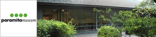 パラミタミュージアム,三重県,旅行,おすすめ