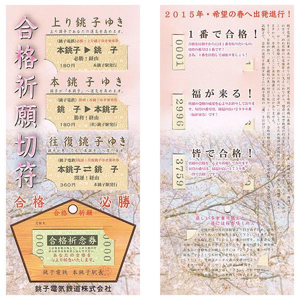 合格祈願切符,千葉県,お土産,ローカル鉄道