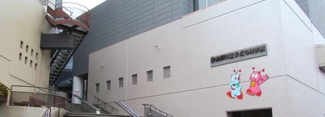 伊勢原市立子ども科学館,宇宙,神奈川県,プラネタリウム