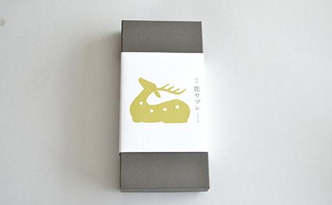 クルミの木 鹿サブレ,奈良,お土産,おすすめ