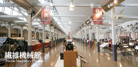 紡績,名古屋,博物館,愛知