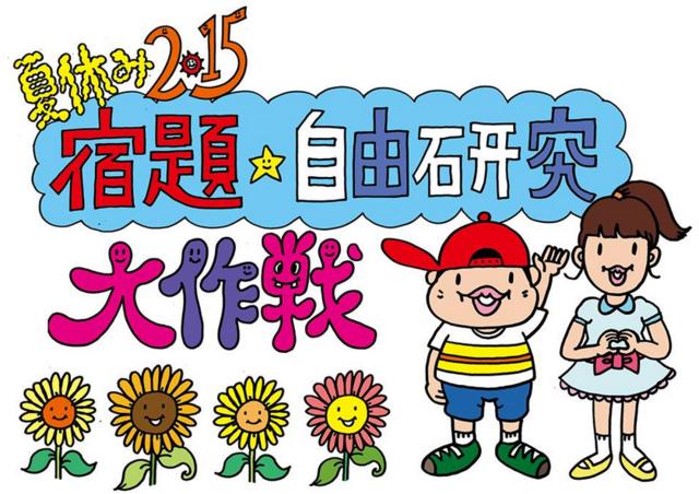 夏休み2015 宿題・自由研究大作戦,夏休み,宿題,子どもイベント