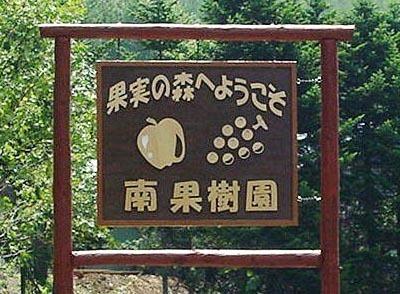 南果樹園の看板,北海道,収穫体験,野菜