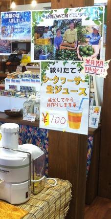 沖縄特産市場 YONER'S,沖縄,おすすめ,シークワーサー