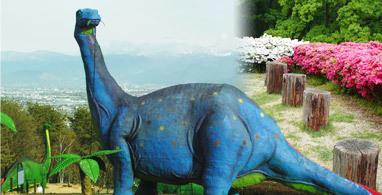 茶臼山恐竜公園・自然植物園,長野,植物園,おすすめ
