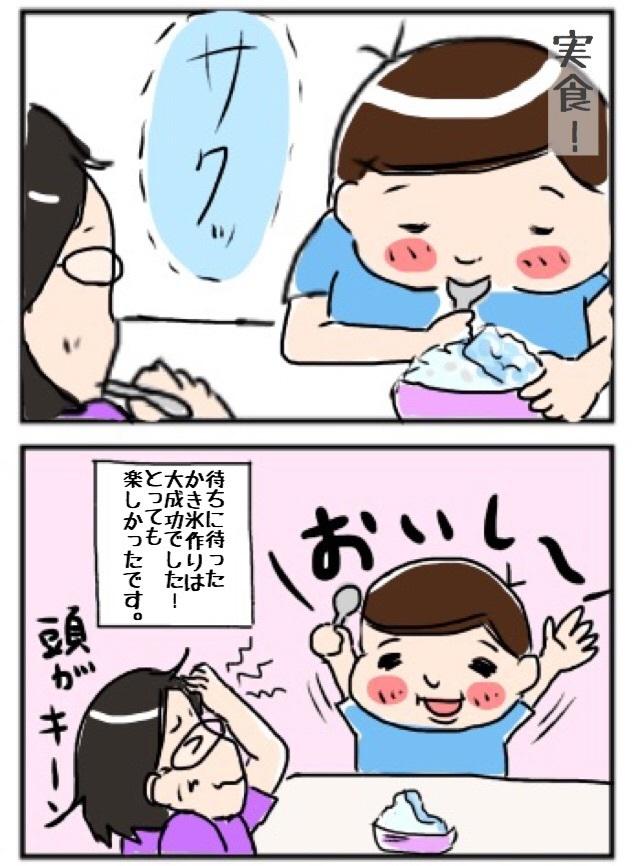 ,育児,漫画,かき氷