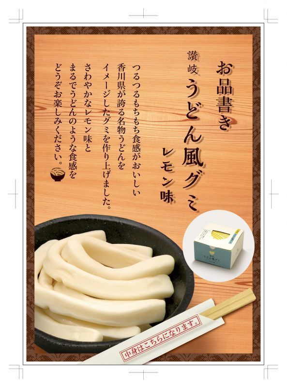 讃岐うどん風グミ,香川,ご当地,お土産