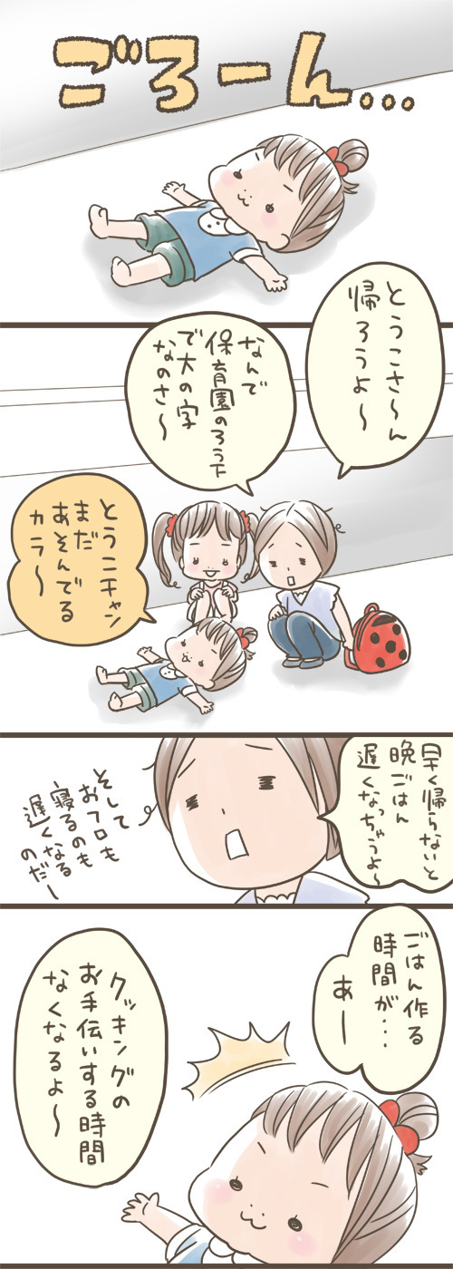 1-4クッキングすきとうこさん,親子,クッキング,マンガ