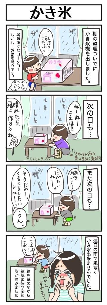 ,育児,漫画,雨降り