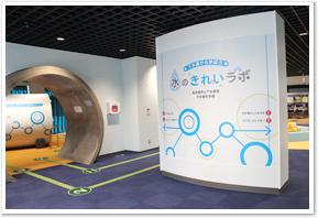 名古屋市下水道科学館,愛知,博物館,科学館