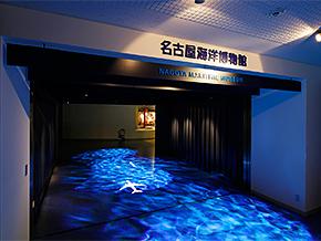 名古屋海洋博物館,愛知,博物館,科学館