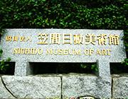 笠間日動美術館,茨城県,美術館,子ども