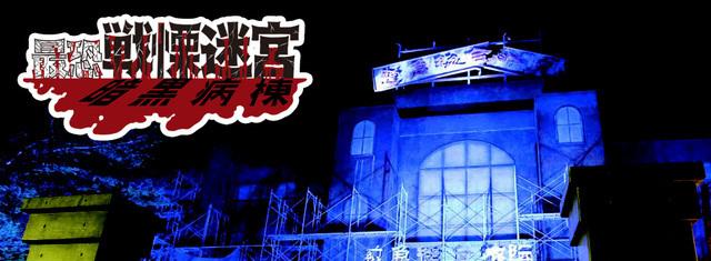 富士急ハイランド 最恐戦慄迷宮,避暑,怖い,お化け屋敷