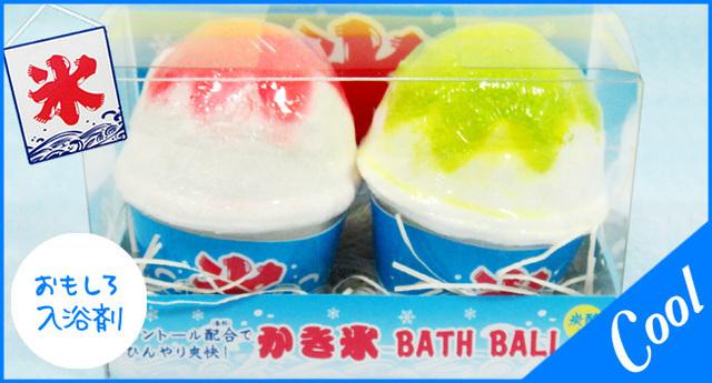 かき氷 クールバスボールセット ,入浴剤,子ども,おすすめ