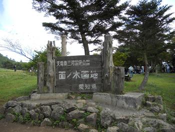 面ノ木園地(天狗棚)の画像,親子,ハイキング,東海