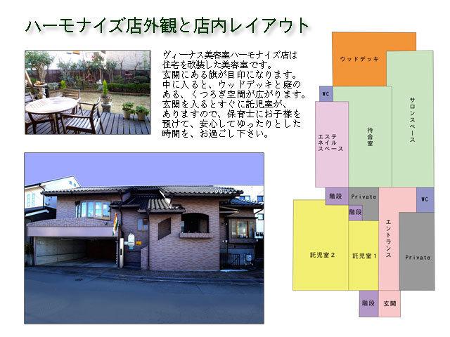 ヴィーナス美容院,静岡県,美容院,子連れ