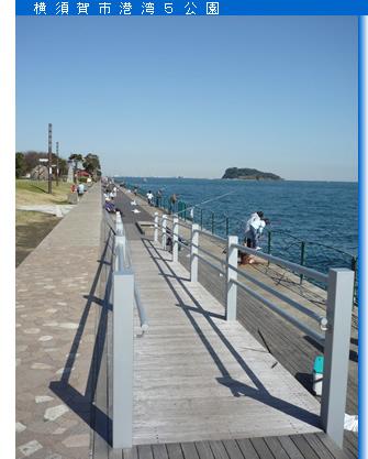 海辺つり公園スロープ,海釣り,子ども,関東