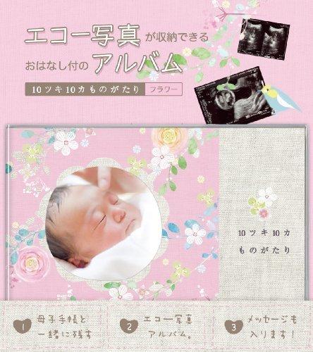 エコー写真アルバム 10ツキ10カものがたり <フラワー>,エコー写真,アルバム,