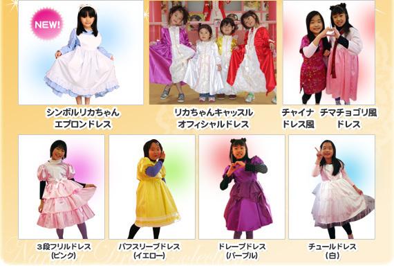 なりきりドレス,リカちゃん,キャッスル,福島県