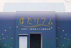 東武動物公園 ほたリウム,蛍,埼玉,観賞
