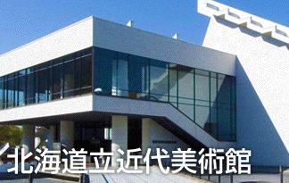 北海道立近代美術館,体験,北海道,美術館