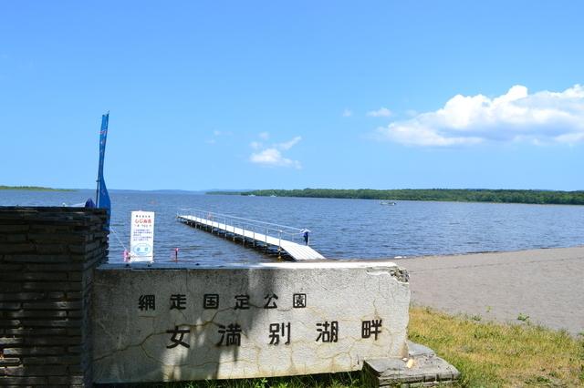 網走湖女満別湖畔,北海道 潮干狩り,ザクザク,ワンダーランド