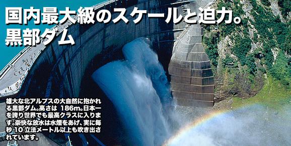 ,黒部ダム,観光,富山県