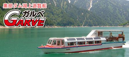 遊覧船,黒部ダム,観光,富山県