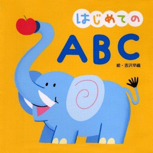 はじめての ABC,英語,絵本,おすすめ
